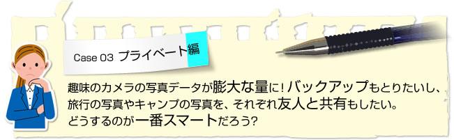Case03 プライベート編