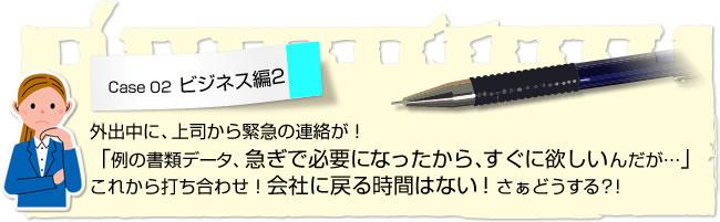 Case02 ビジネス編2